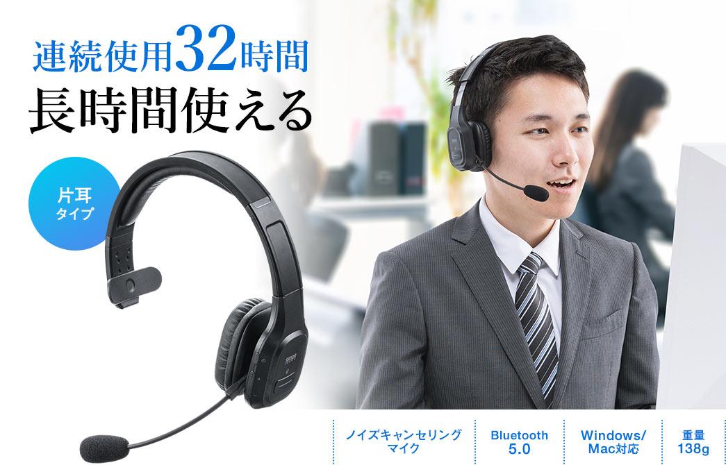 連続使用32時間 長時間使える 片耳タイプ
