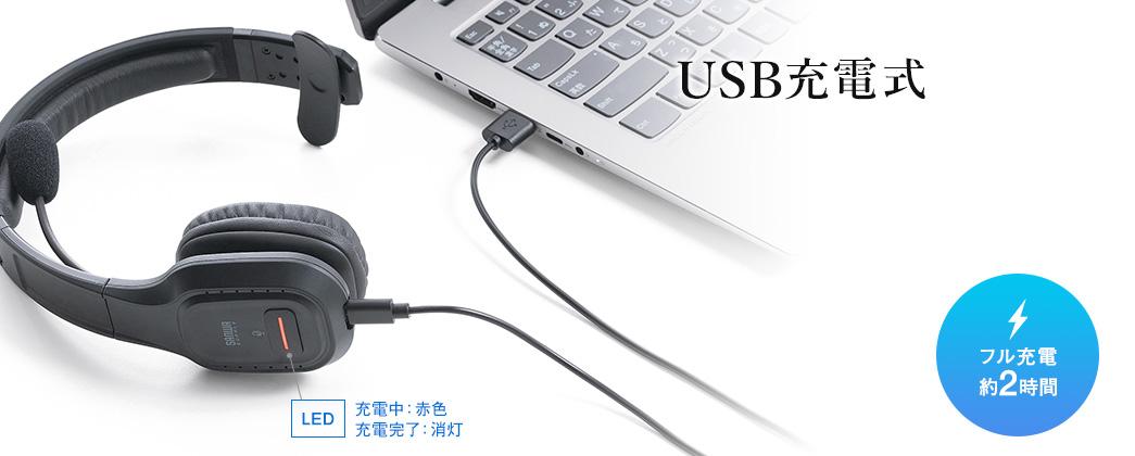 USB充電式