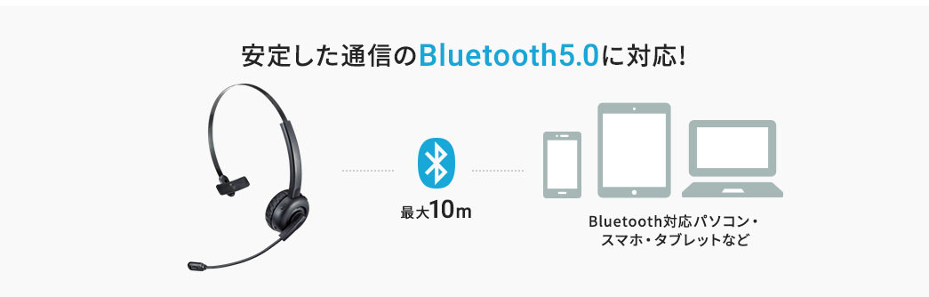 安定した通信のBluetooth5.0に対応