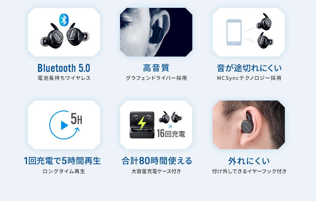 Bluetooth 5.0 高音質 音が切れにくい