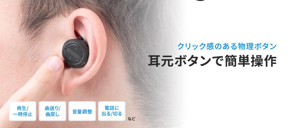 クリック感のある物理ボタン 耳元ボタンで簡単操作