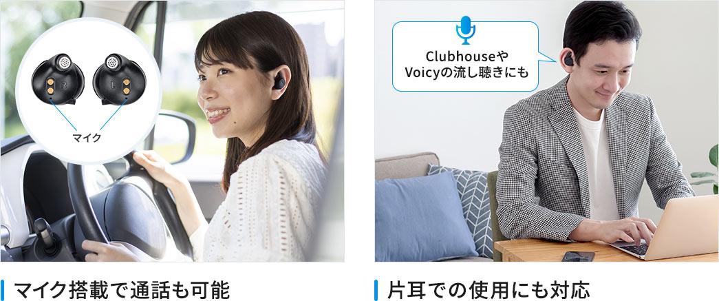 マイク搭載で通話も可能 片耳での使用にも対応