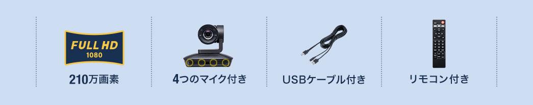 210万画素 4つのマイク付き USBケーブル付き リモコン付き