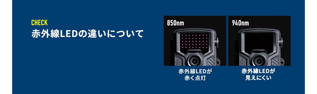 赤外線LEDの違いについて