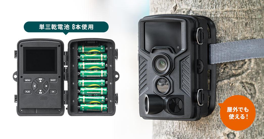 単三乾電池 8本使用