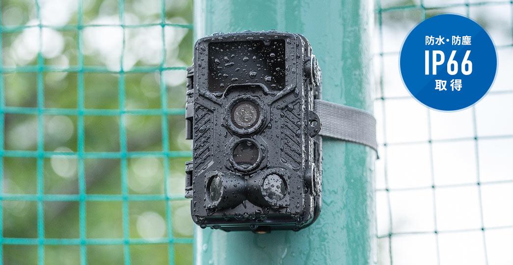 防水・防塵IP66取得