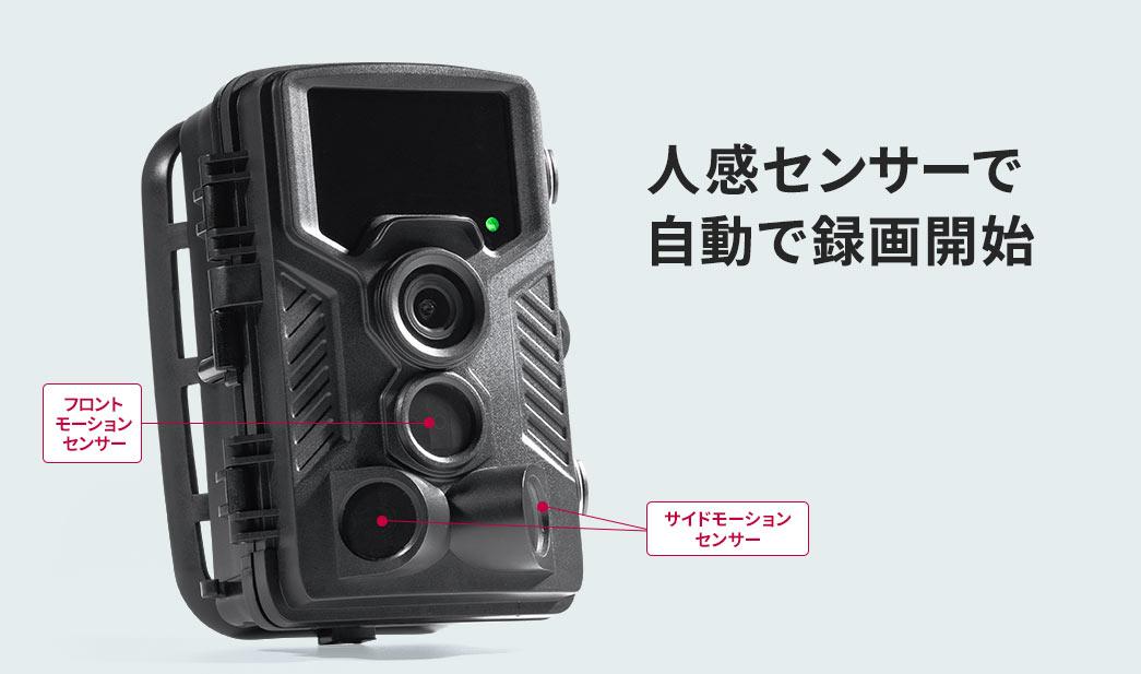 人感センサーで自動で録画開始