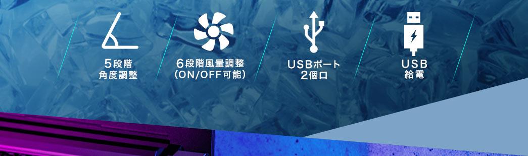 5段階角度調整 6段階風量調整 USBポート2個口 USB給電