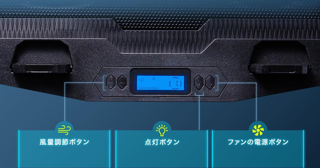 風量調節ボタン 点灯ボタン ファンの電源ボタン