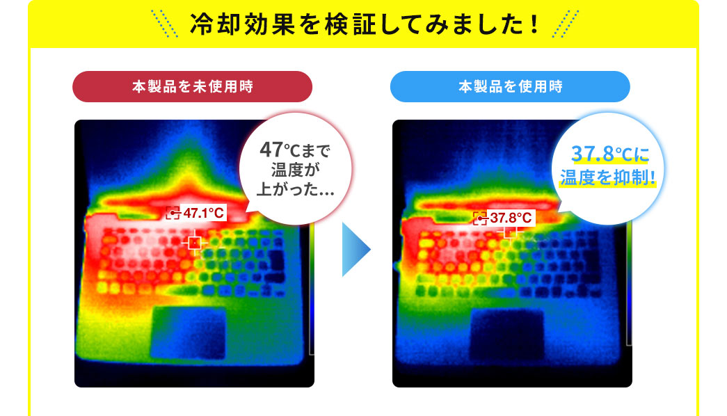冷却効果を検証してみました!