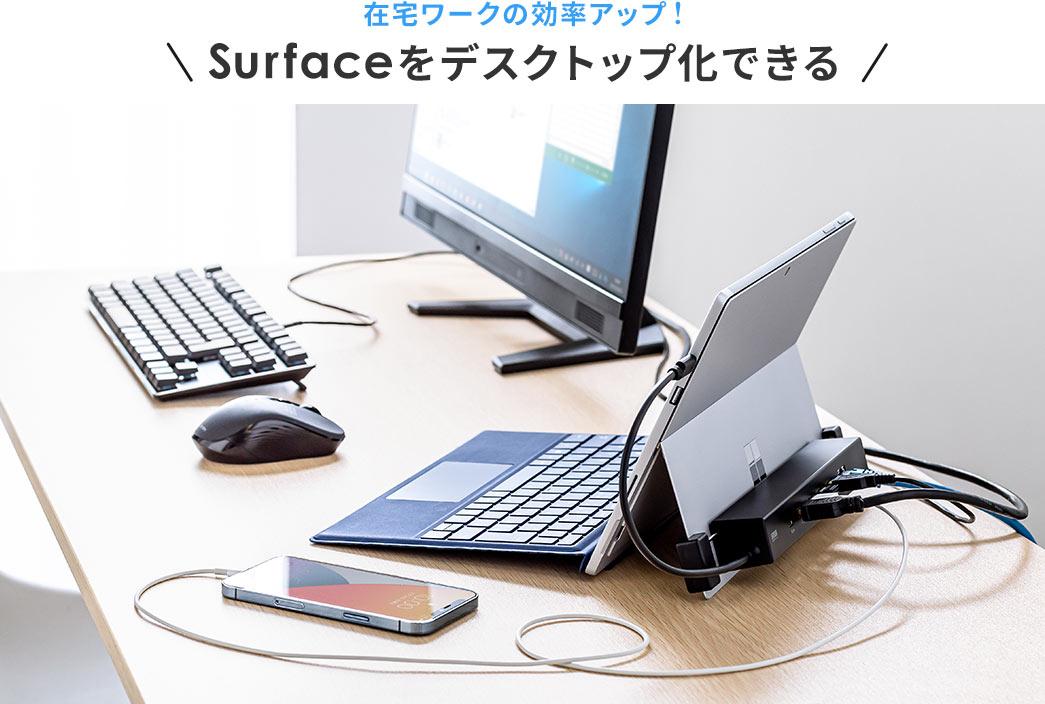 在宅ワークの効率アップ! Surfaceをデスクトップ化できる