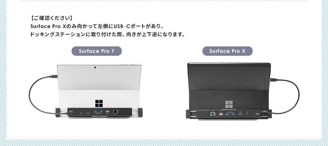 ご確認ください Surface Pro Xのみ向かって左側にUSB-Cポートがあり、ドッキングステーションに取り付けた際、向きが上下逆になります。