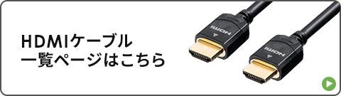 HDMIケーブル一覧ページはこちら