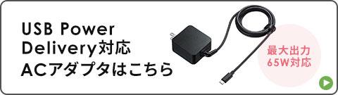USB Power Delivery対応 ACアダプタはこちら