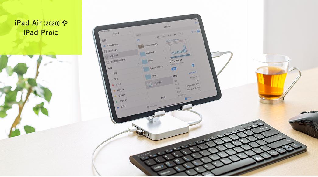iPad Air(2020)やiPad Proに