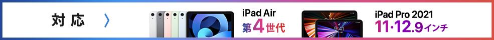 対応 iPad Air 第4世代/iPad Pro 2021 11・12.9インチ