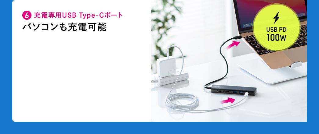 充電専用USB Type-Cポート パソコンも充電可能