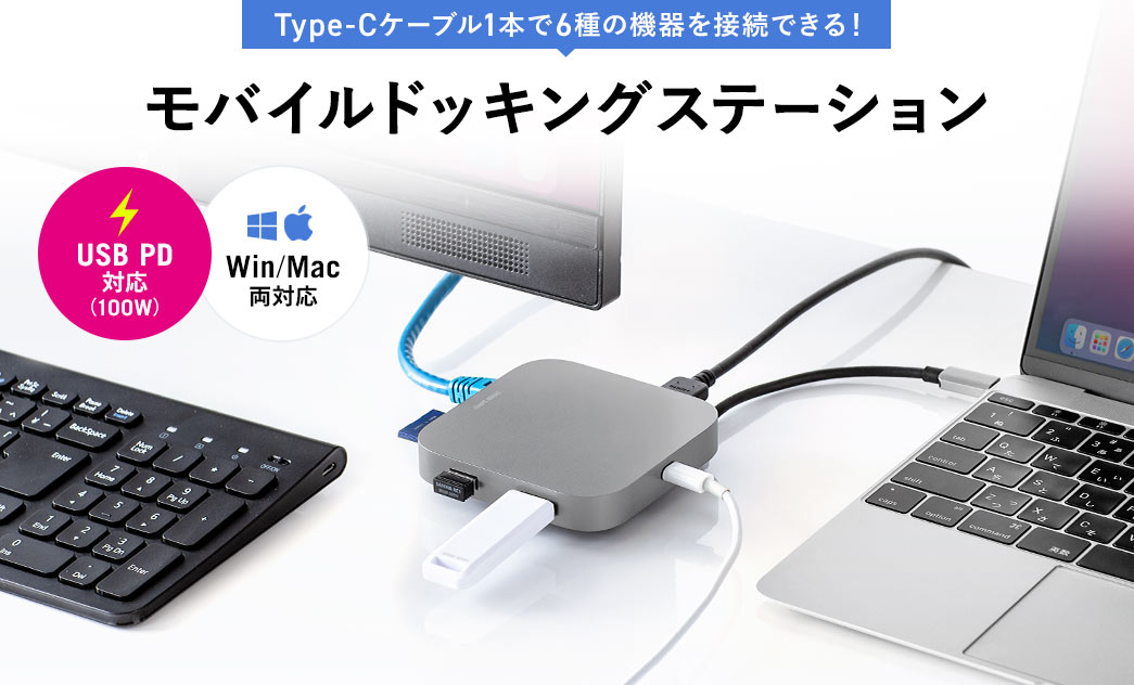 Type-Cケーブル1本で6種の機器を接続できる! モバイルドッキングステーション
