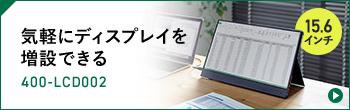 気軽にディスプレイを増設できる EZ4-LCD002
