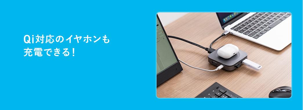 Qi対応のイヤホンも充電できる!