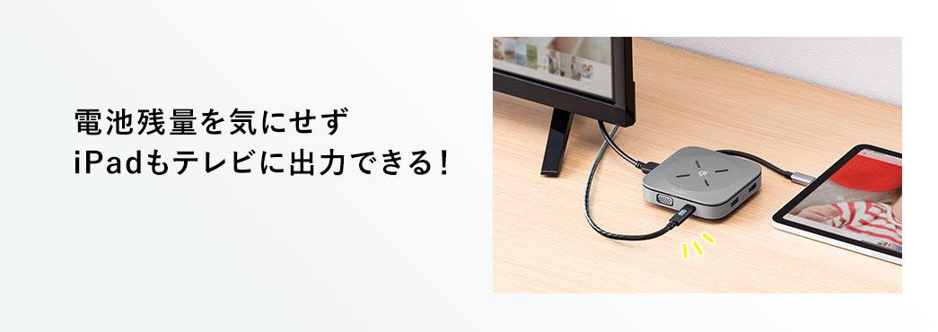 電池残量を気にせずiPadもテレビに出力できる!