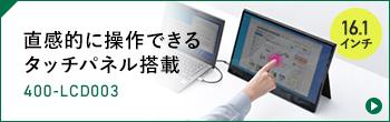 直感的に操作できるタッチパネル搭載 EZ4-LCD003