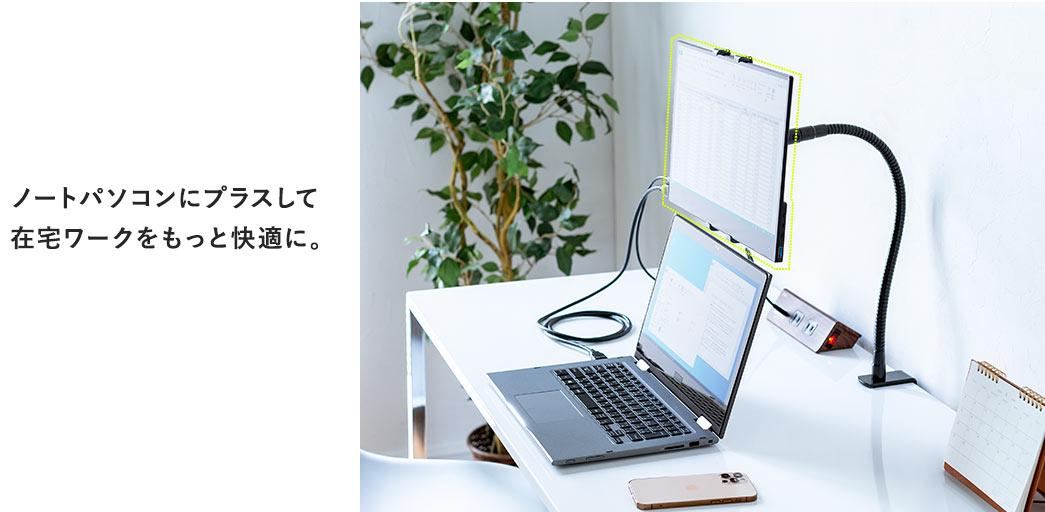 ノートパソコンにプラスして在宅ワークをもっと快適に。
