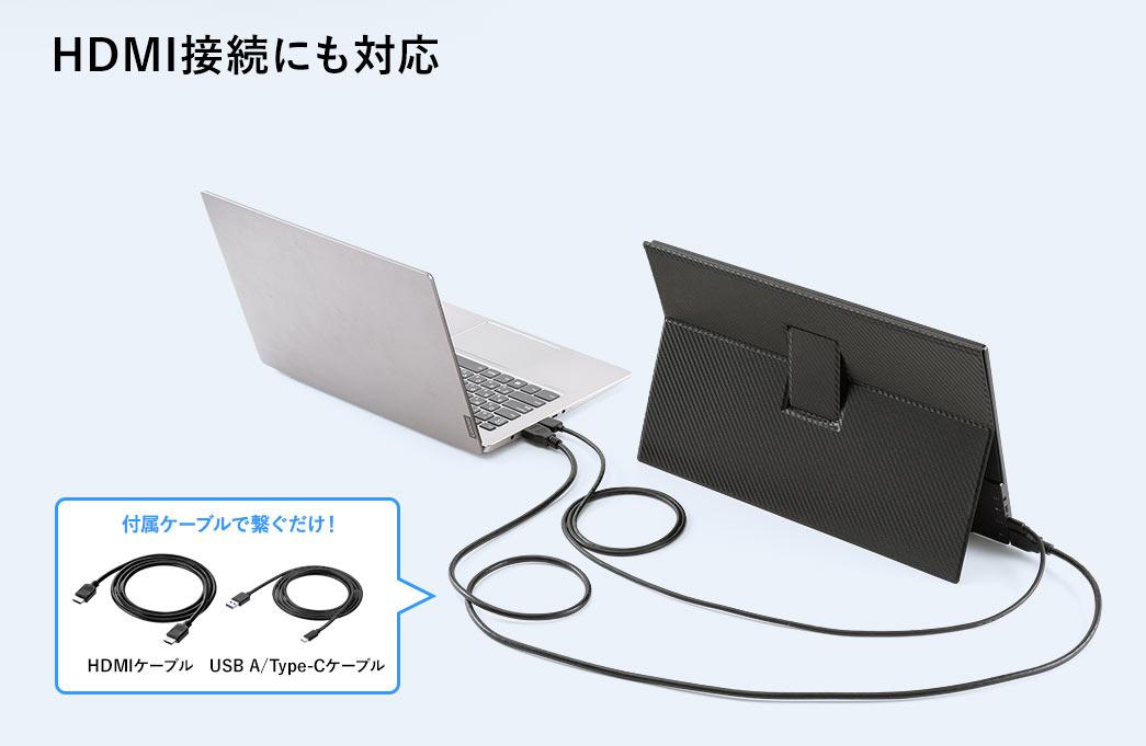 HDMI接続にも対応