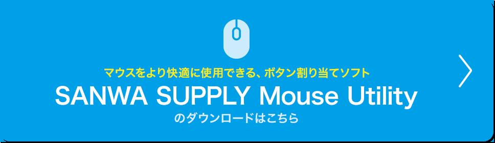 マウスをより快適に使用できる、ボタン割り当てソフト SANWA SUPPLY Mouse Utilityのダウンロードはこちら