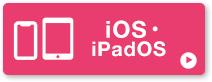 iOS・iPadOS