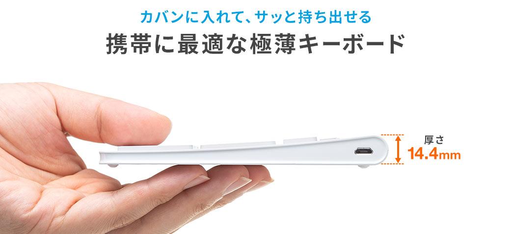 カバンに入れて、サッと持ち出せる 携帯に最適な極薄キーボード