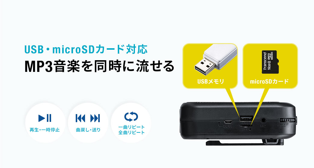 USB・microUSBカード対応 MP3音楽を同時に流せる