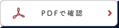 PDFで確認