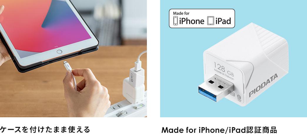 ケースを付けたまま使える Made for iPhone/iPad認証商品