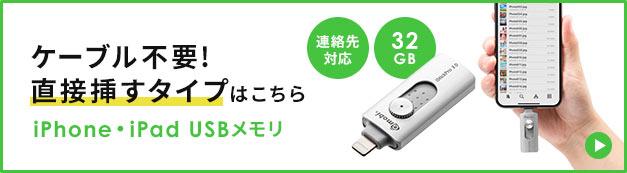 連絡先もバックアップしたい方向け iPhone・iPad USBメモリ 32GB