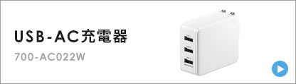 USB-AC充電器 EZ7-AC022W