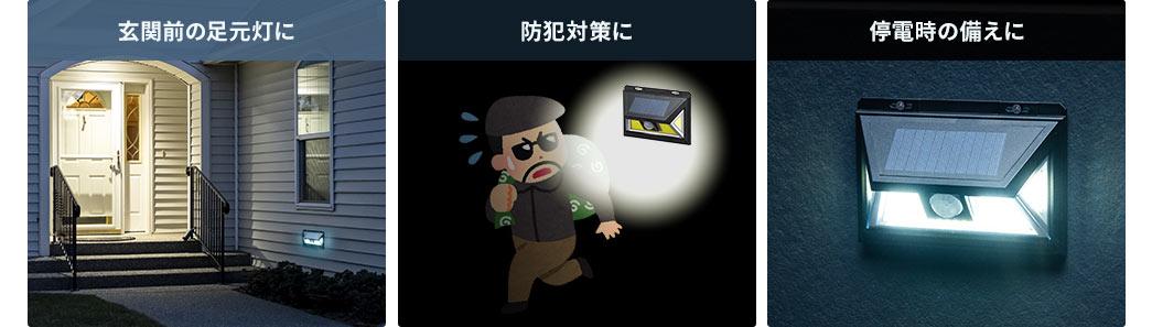 玄関前の足元灯に 防犯対策に 停電時の備えに