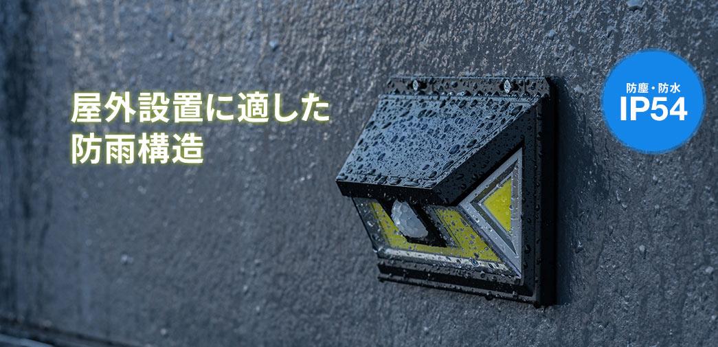 屋外設置に適した防雨構造