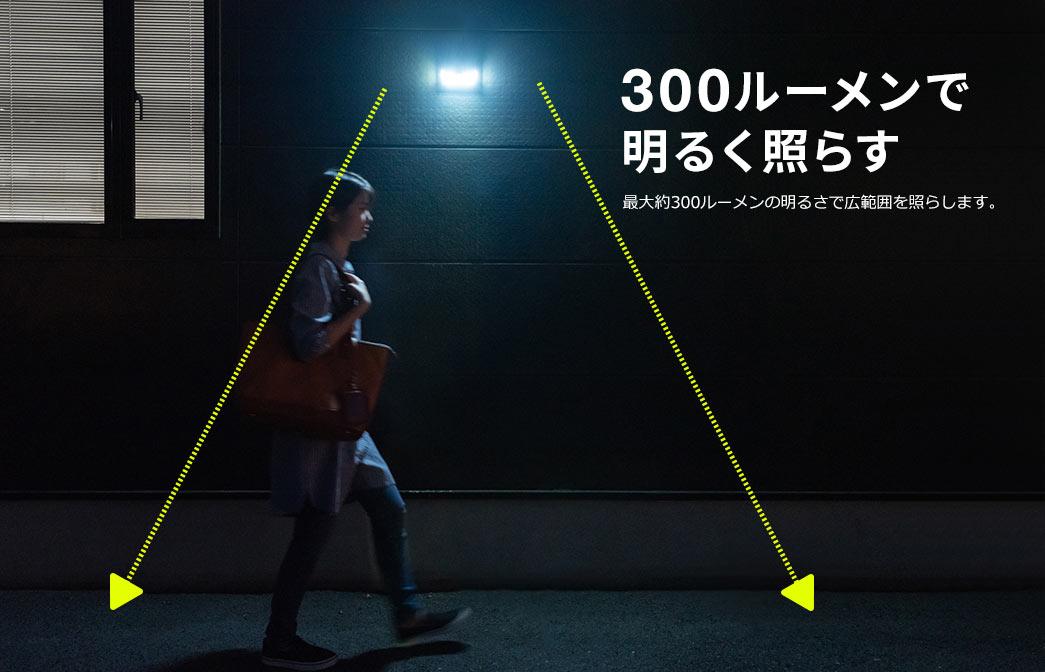 300ルーメンで明るく照らす