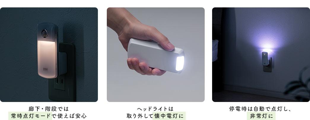 廊下・階段では常時点灯モードで使えば安心 ヘッドライトは取り外して懐中電灯に 停電時は自動で点灯し、非常灯に