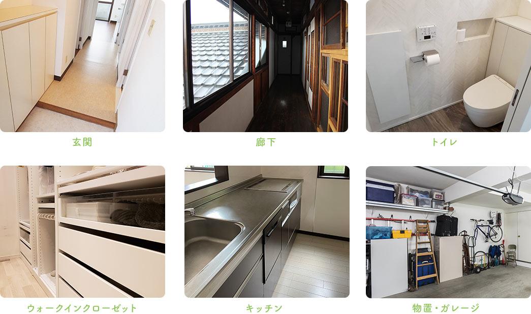玄関 廊下 トイレ ウォークインクローゼット キッチン 物置・ガレージ