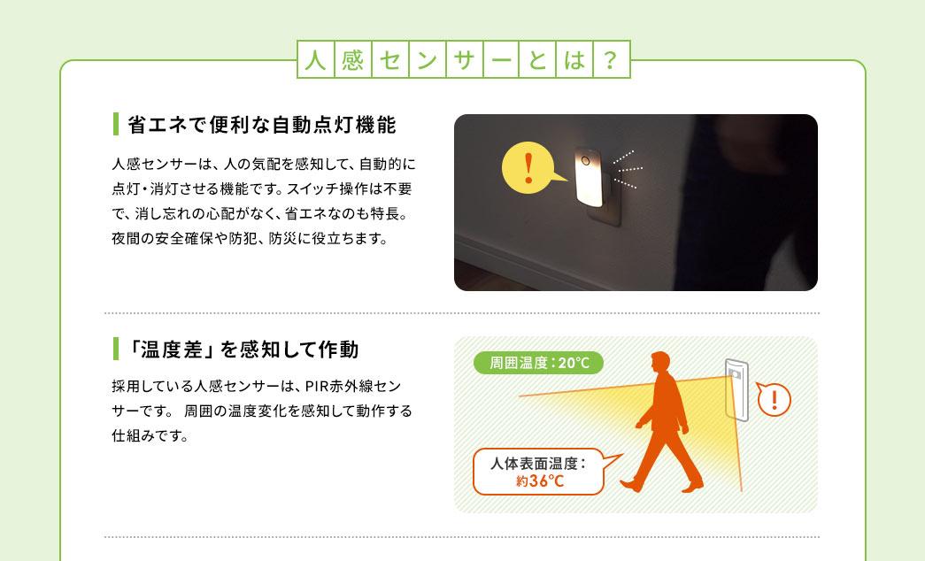 人感センサーとは? 省エネで便利な自動点灯機能 「温度差」を感知して作動