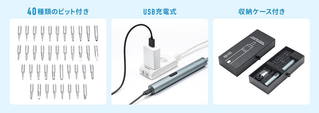 40種類のビット付き USB充電式 収納ケース付き