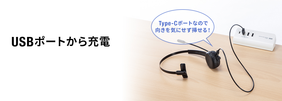 USBポートから充電