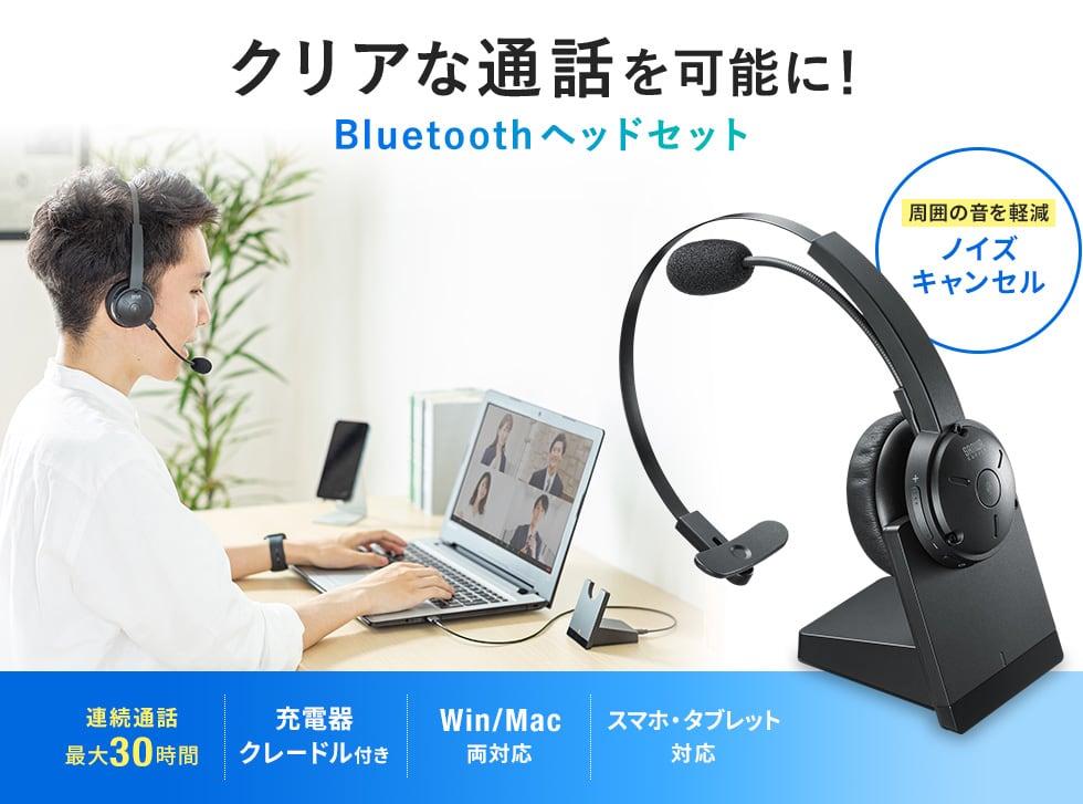 クリアな通話を可能に!Bluetoothヘッドセット