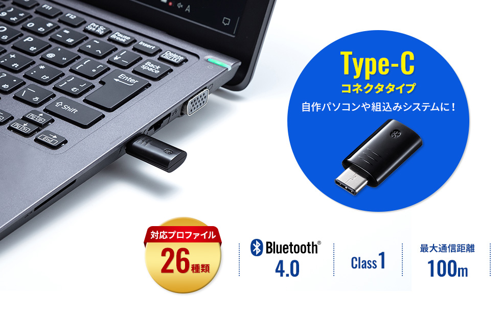 Type-Cコネクタタイプ Bluetooth4.0 Class1 最大通信距離100m 対応プロファイル26種類