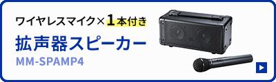 ワイヤレス×1本付き拡声器スピーカー