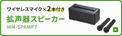 ワイヤレスマイク×2本付き拡声器スピーカー