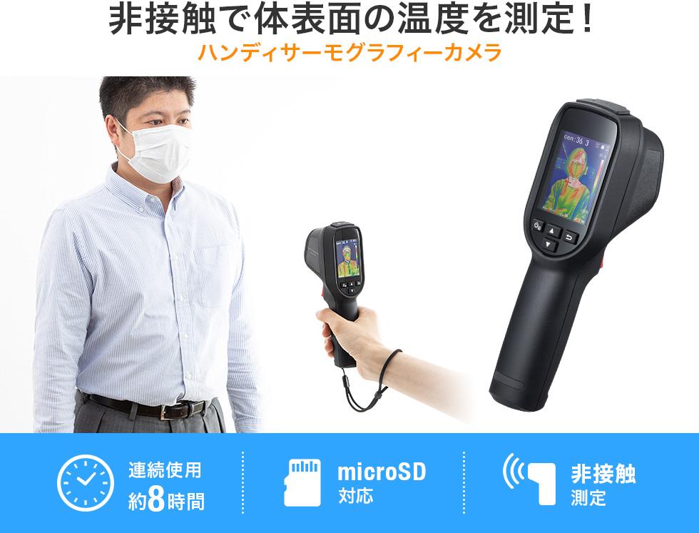 非接触で体表面の温度を測定! ハンディサーモグラフィーカメラ