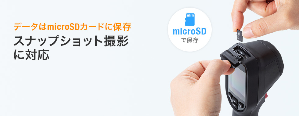 データはmicroSDカードに保存 スナップショット撮影 に対応